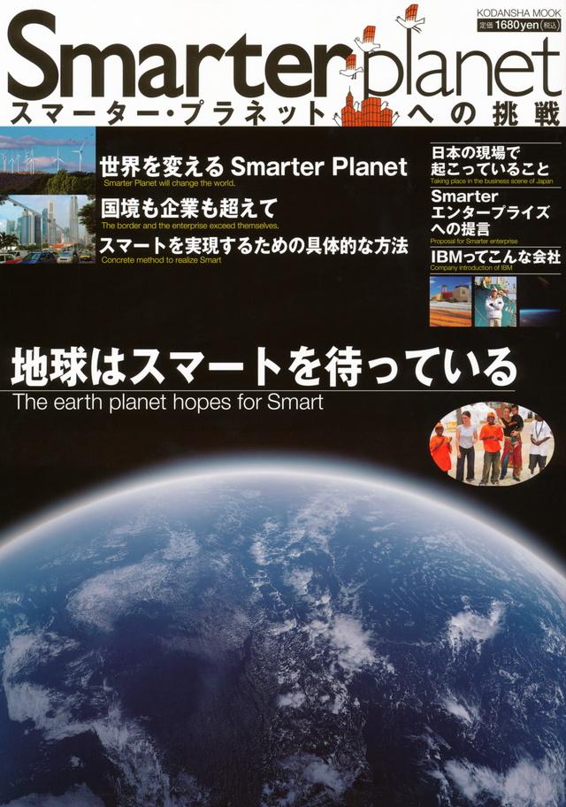 Smarter planetへの挑戦