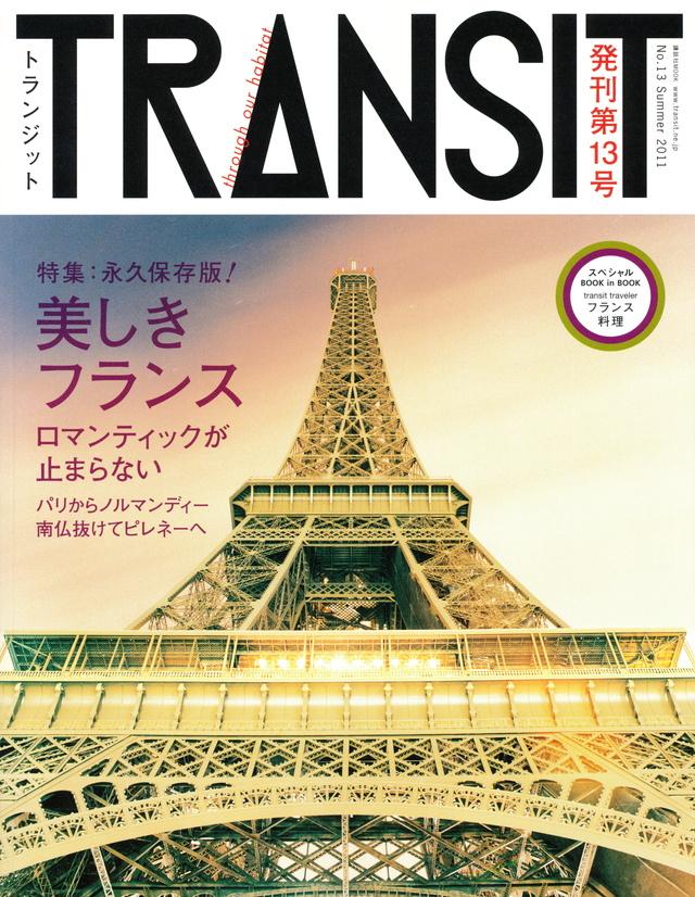 TRANSIT(トランジット)13号 永久保存版! 美しきフランスの浪漫
