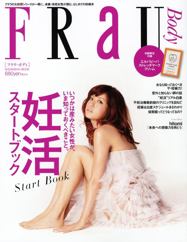 FRaU Body 妊活スタートブック
