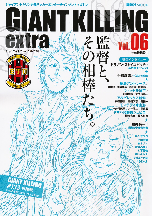 ジャイアントキリング発サッカーエンターテインメントマガジン GIANT KILLING extra Vol.06