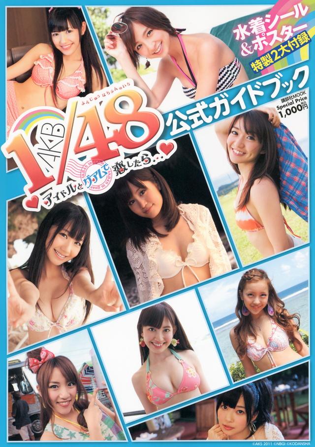 AKB1/48 アイドルとグアムで恋したら・・・ 公式ガイドブック