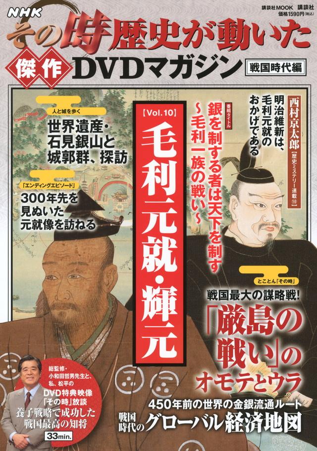 NHKその時歴史が動いた傑作DVDマガジン戦国時代編 Vol.10 毛利元就・輝元