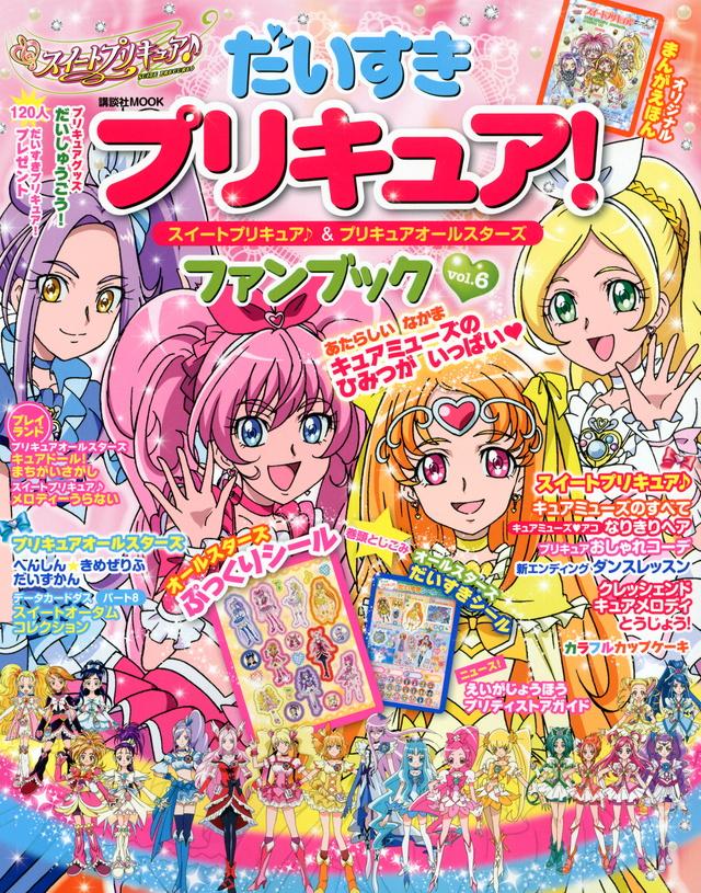 だいすきプリキュア! スイートプリキュア♪&プリキュアオールスターズ ファンブックvol.6