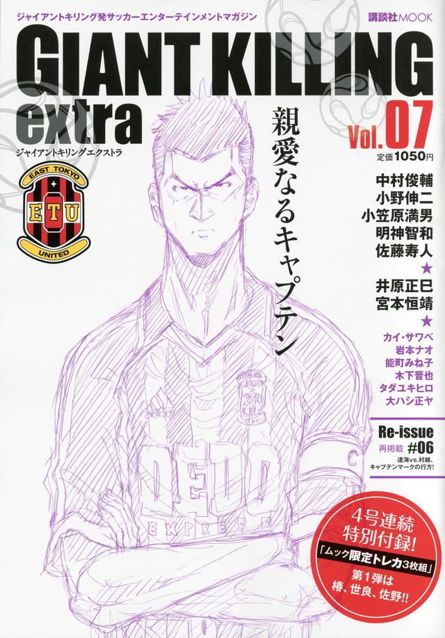 ジャイアントキリング発サッカーエンターテインメントマガジン GIANT KILLING extra Vol.07