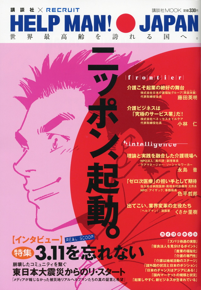 HELP MAN! JAPAN 世界最高齢を誇れる国へ。
