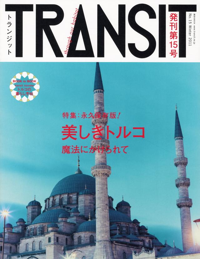 TRANSIT(トランジット)15号  美しきトルコの魔法