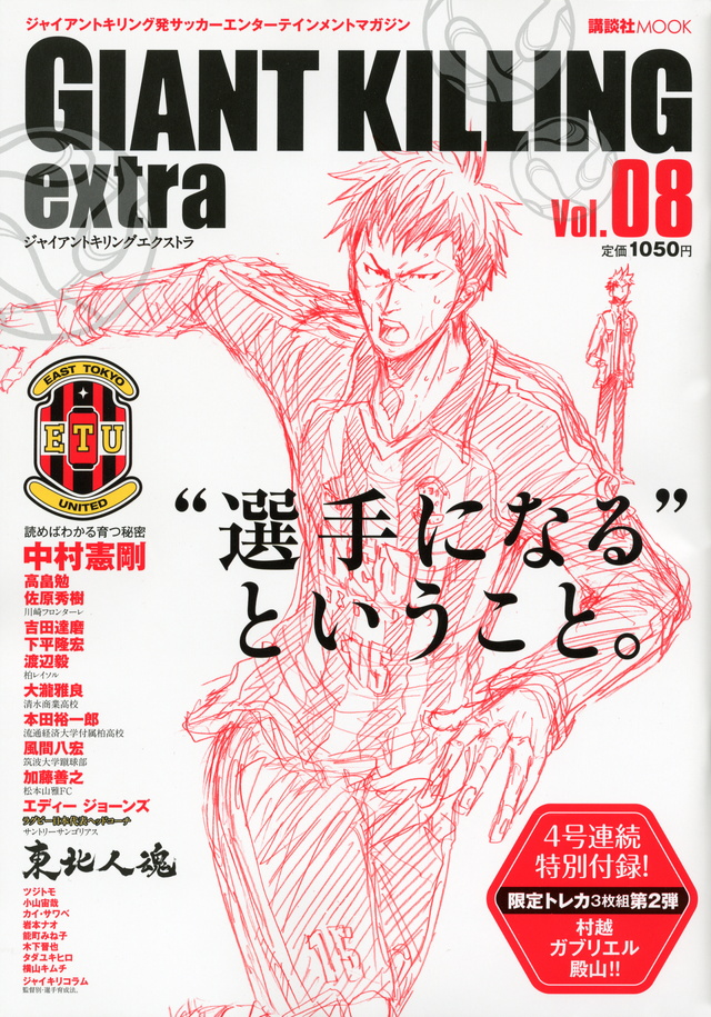 ジャイアントキリング発サッカーエンターテインメントマガジン GIANT KILLING extra Vol.08