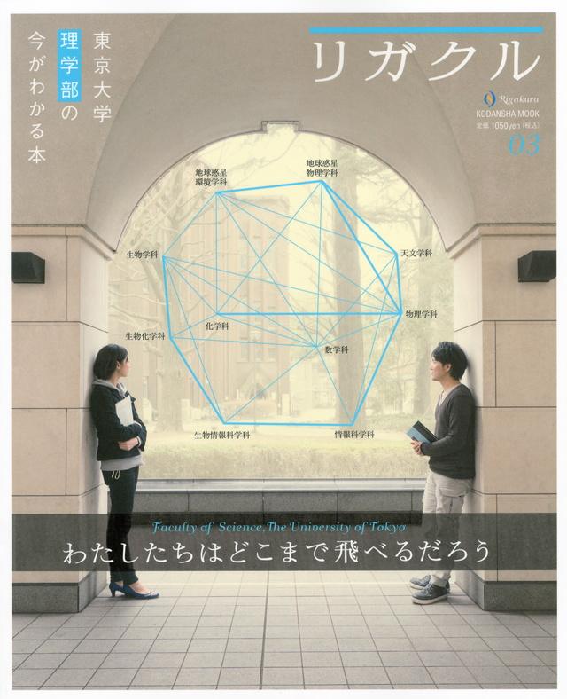 リガクル03 東京大学理学部の今がわかる本