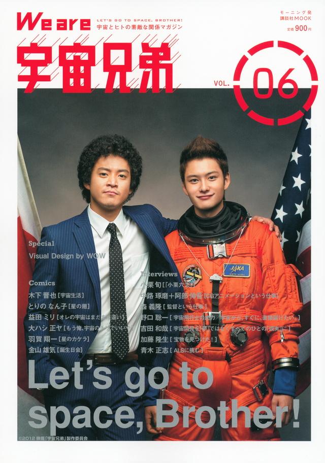 We are 宇宙兄弟 VOL.06