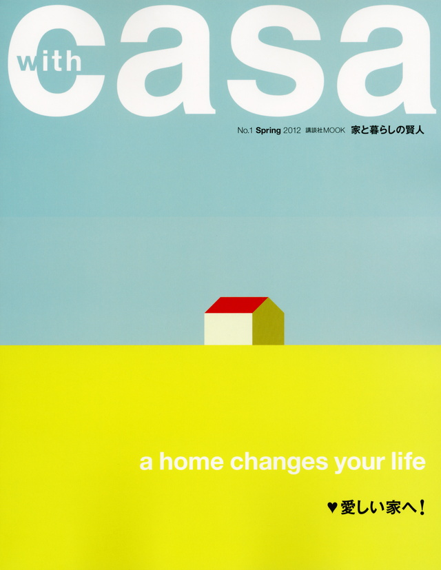 with casa No.1 Spring 2012 愛しい家へ!