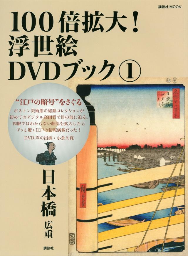 """""""江戸の暗号""""をさぐる 100倍拡大!浮世絵DVDブック 1 日本橋 広重"""