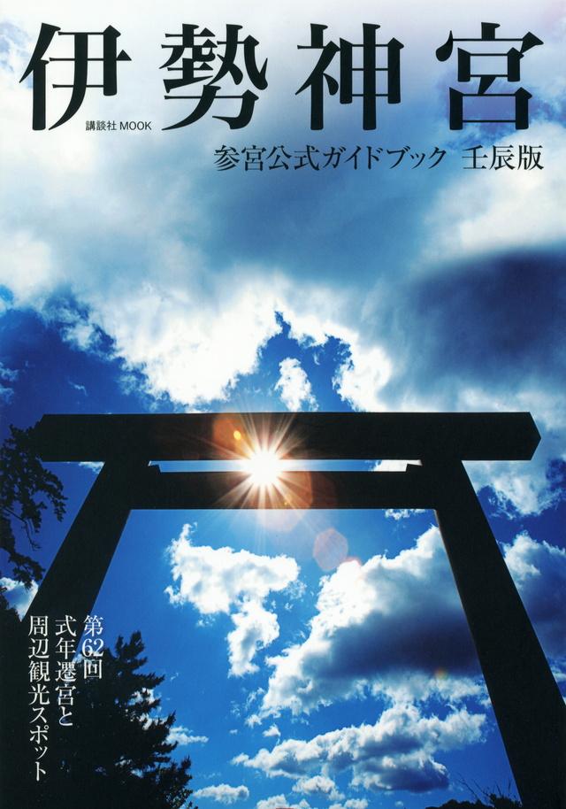 伊勢神宮参宮公式ガイドブック 壬辰版