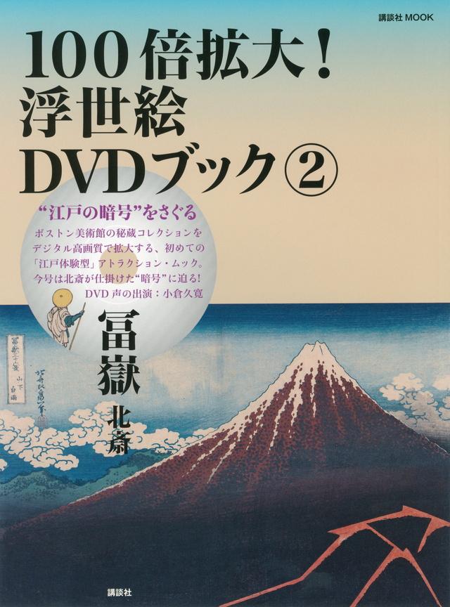 """""""江戸の暗号""""をさぐる 100倍拡大!浮世絵DVDブック 2 冨嶽 北斎"""