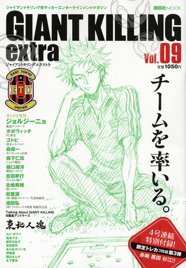ジャイアントキリング発サッカーエンターテインメントマガジン GIANT KILLING extra Vol.09