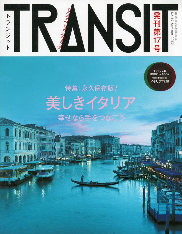 TRANSIT(トランジット)17号  美しきイタリアへ時空旅行