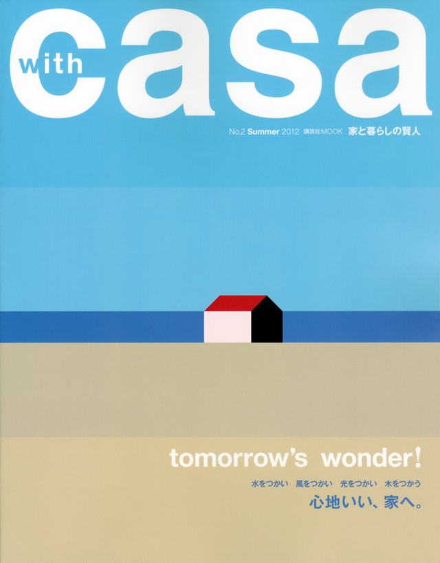with casa No.2 Summer 2012 心地いい、家へ。