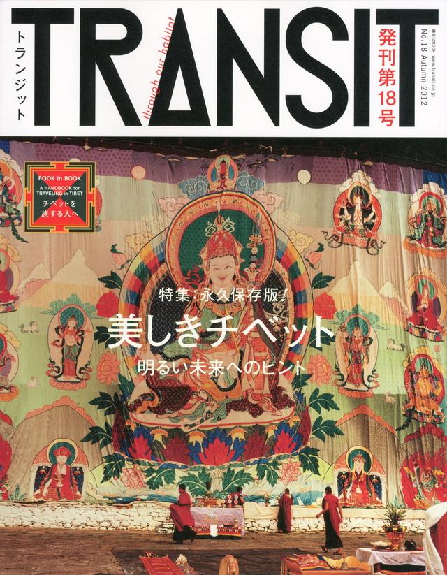 TRANSIT(トランジット)18号  美しきチベットの未来