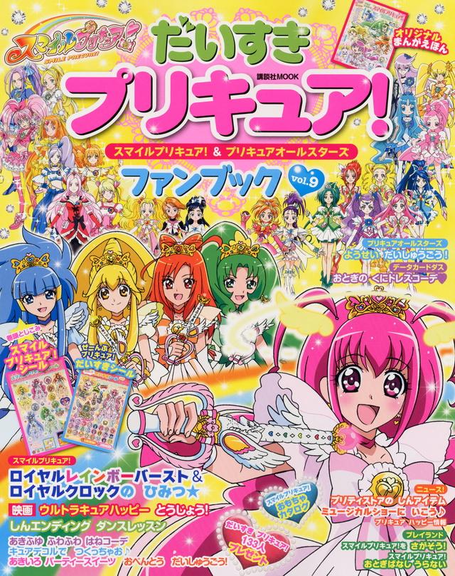 だいすきプリキュア! スマイルプリキュア!&プリキュアオールスターズ ファンブックvol.9