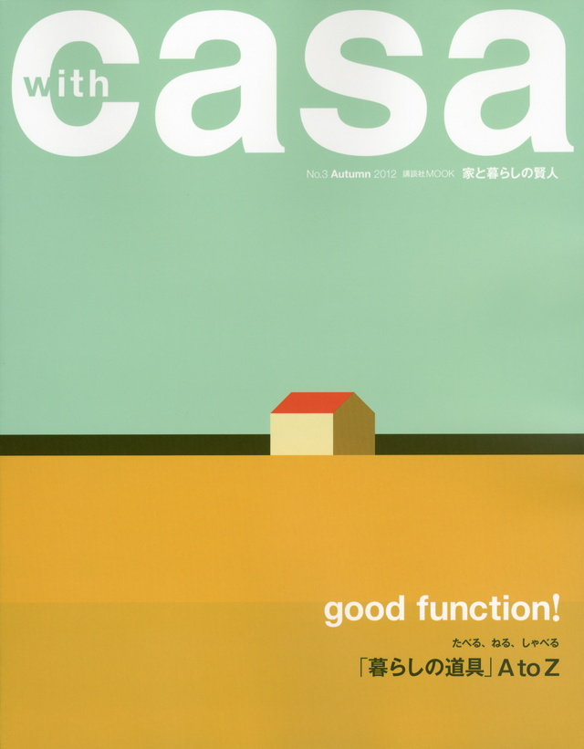 with casa No.3 Autumn 2012 「暮らしの道具」A to Z