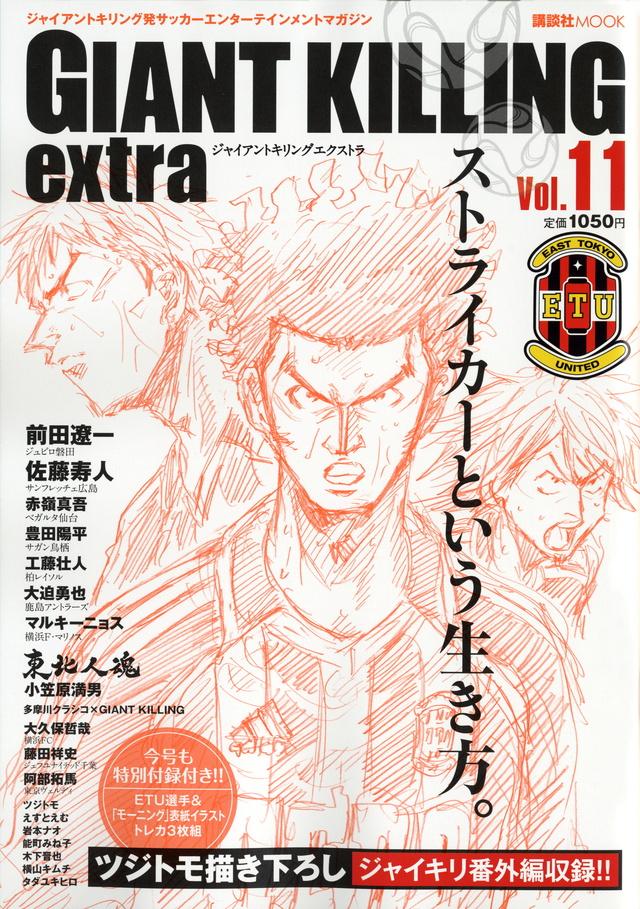 ジャイアントキリング発サッカーエンターテインメントマガジン GIANT KILLING extra Vol.11