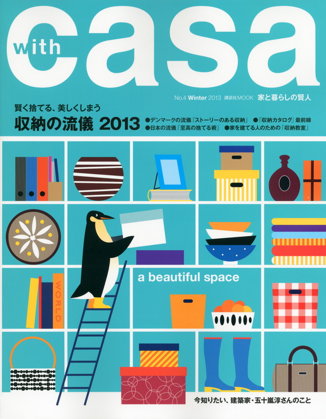 with casa No.4 Winter 2013 収納の流儀 2013