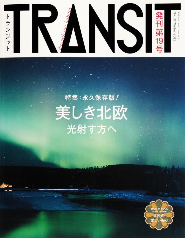 TRANSIT(トランジット)19号  美しき北欧の光射す方へ