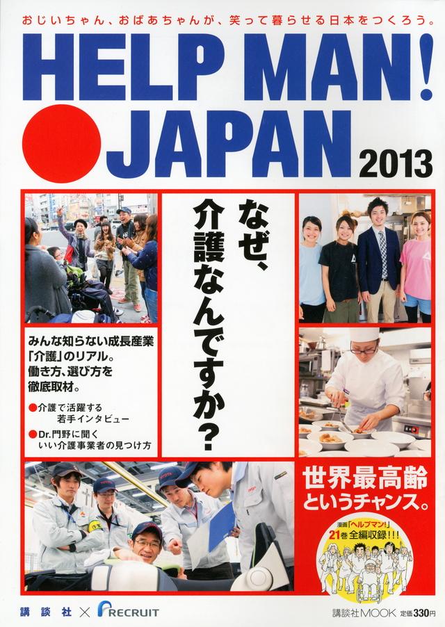 HELP MAN! JAPAN 2013