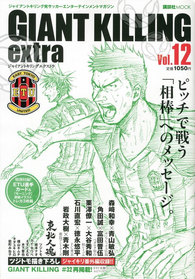 ジャイアントキリング発サッカーエンターテインメントマガジン GIANT KILLING extra Vol.12