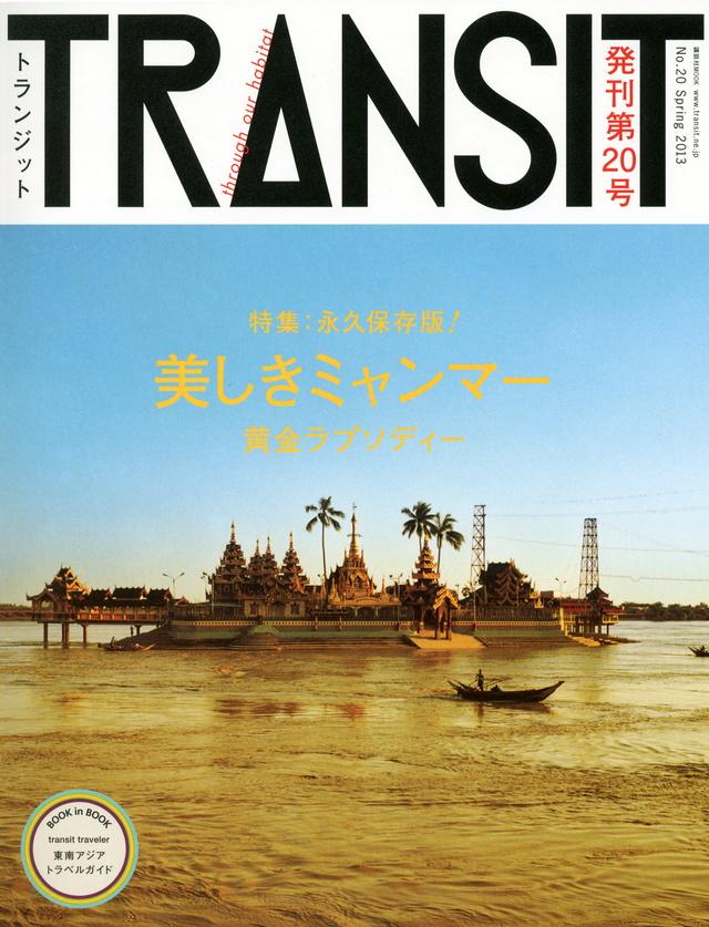 TRANSIT(トランジット)20号  美しきミャンマーの宝もの