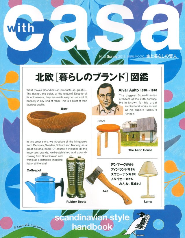 with casa No.5 Spring 2013 北欧「暮らしのブランド」図鑑