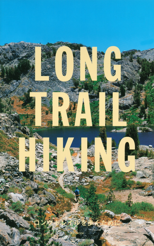LONG TRAIL HIKING ロングトレイルを歩くために