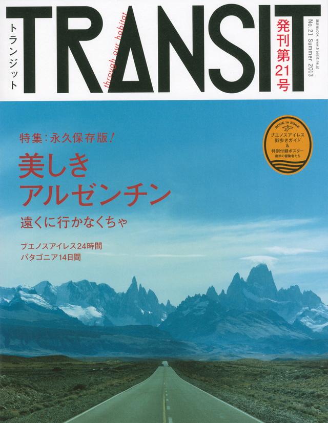 TRANSIT(トランジット)21号  美しきアルゼンチン