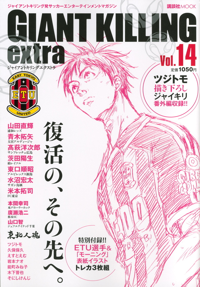ジャイアントキリング発サッカーエンターテインメントマガジン GIANT KILLING extra Vol.14