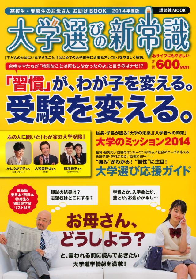 大学選びの新常識 2014年度版