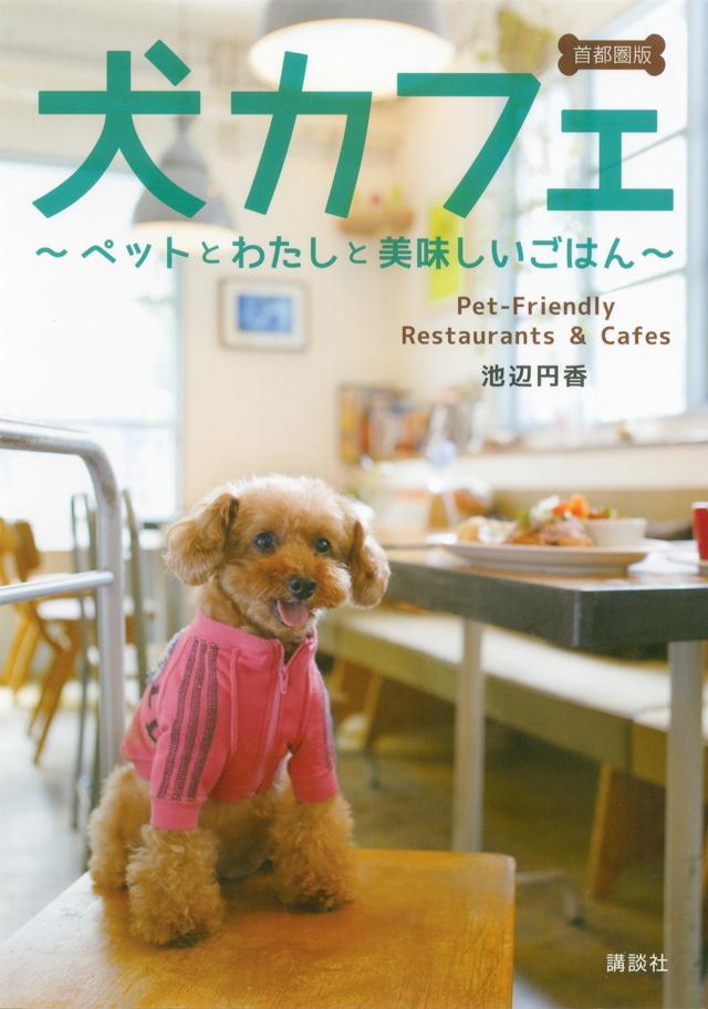 犬カフェ~ペットとわたしと美味しいごはん~