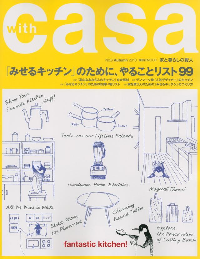 with casa No.6 Autumn 2013 「みせるキッチン」のために、やることリスト99