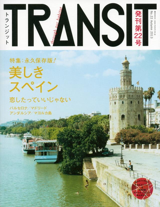 TRANSIT(トランジット)22号  美しきスペイン