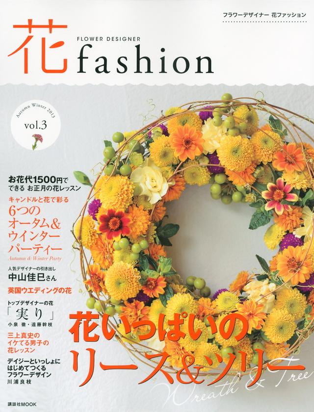 フラワーデザイナー 花ファッション vol.3