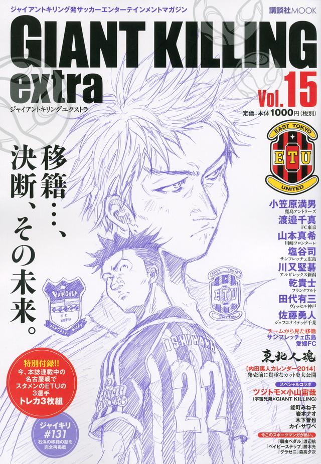 ジャイアントキリング発サッカーエンターテインメントマガジン GIANT KILLING extra Vol.15