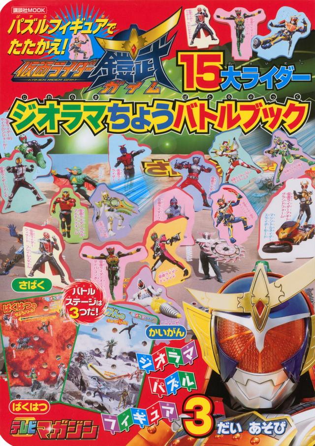 パズルフィギュアで たたかえ! 仮面ライダー鎧武 15大ライダー ジオラマちょうバトルブック