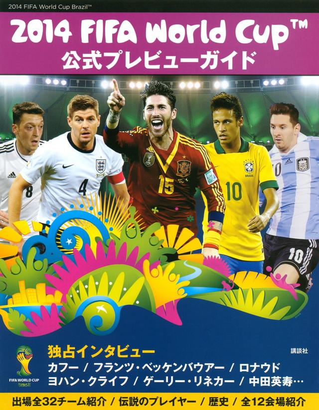2014 FIFA World Cup Brazil 公式プレビューガイド