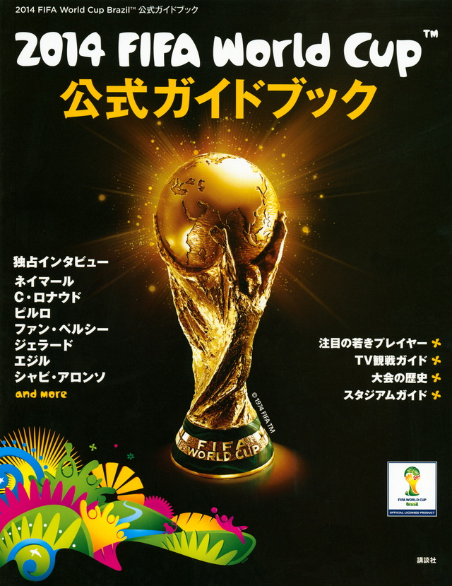 2014 FIFA World Cup Brazil 公式ガイドブック
