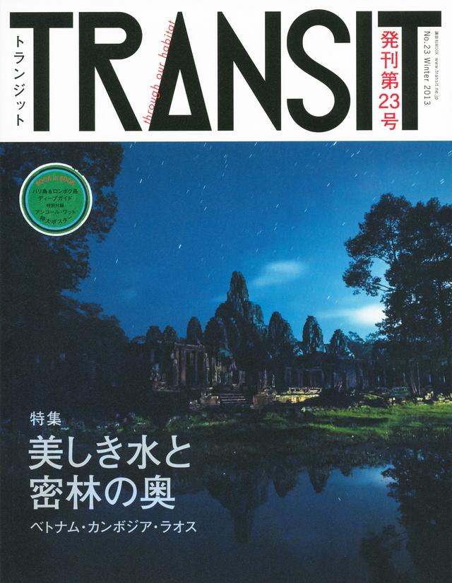 TRANSIT(トランジット)23号  美しき水と密林の奥―ベトナム・カンボジア・ラオス―