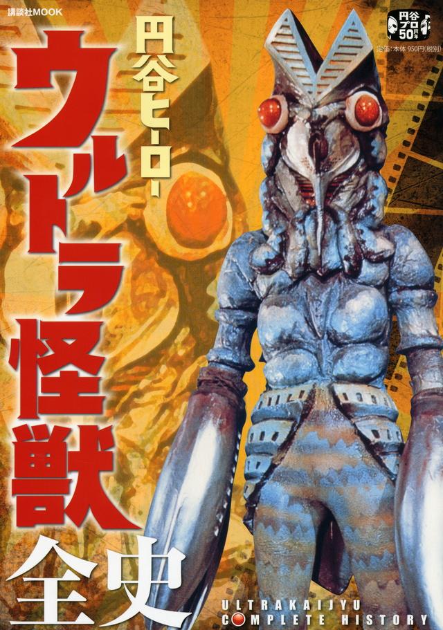 円谷ヒーロー ウルトラ怪獣全史