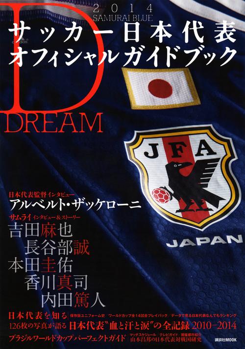 2014SAMURAI BLUE サッカー日本代表オフィシャルガイドブック