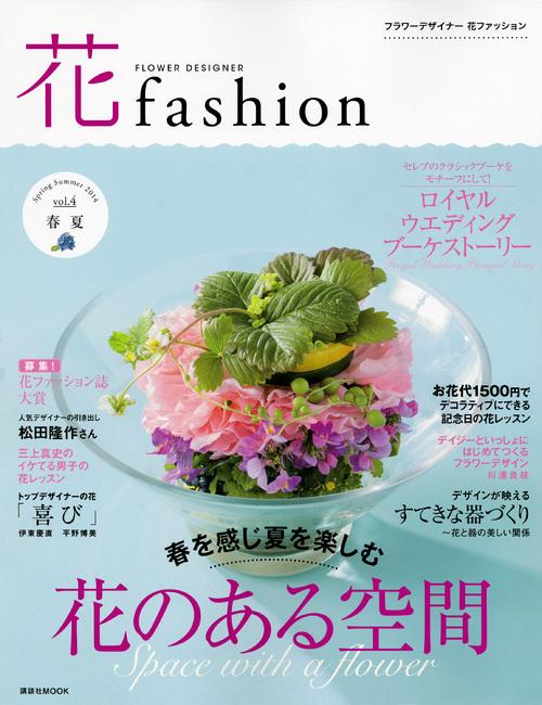 花ファッション 2014春夏 フラワーデザイナー vol.4