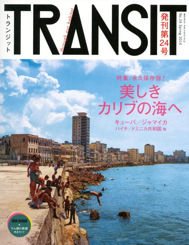 TRANSIT(トランジット)24号  美しきカリブの海へ
