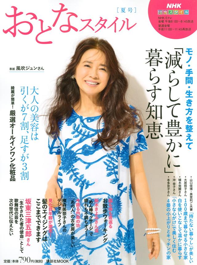 NHK団塊スタイル 「減らして豊かに」暮らす知恵 おとなスタイル 夏号
