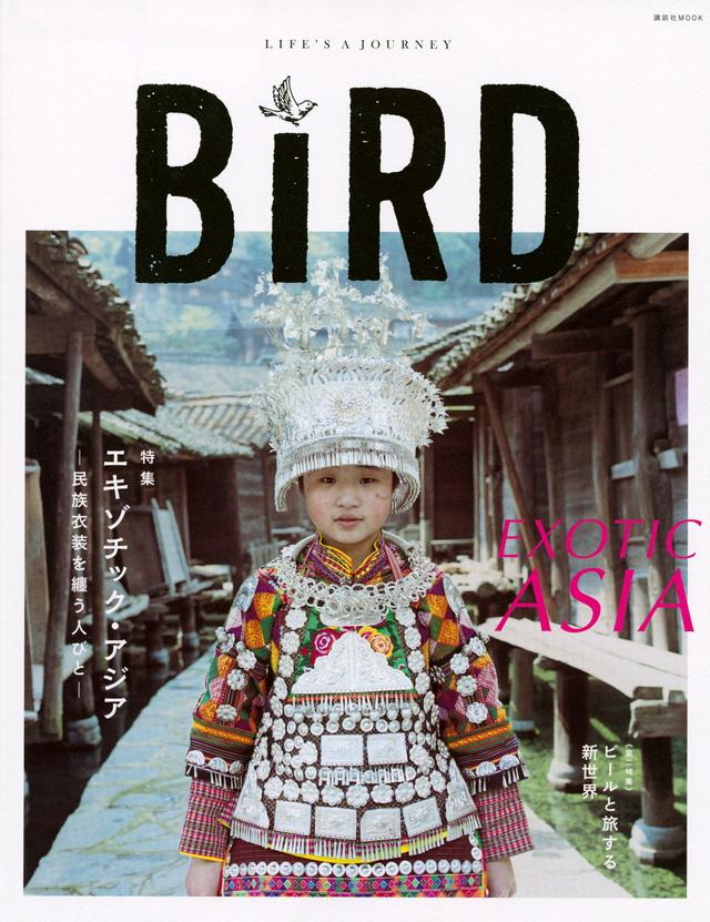 BIRD6号 エキゾチック・アジア―民族衣装を纏う人々―