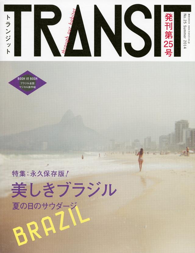 TRANSIT(トランジット)25号  美しきブラジル